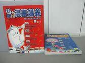 【書寶二手書T8/少年童書_RBA】科學漫畫講義_21~29期間_共8本合售_冷氣機的結構等