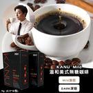 (即期商品)韓國 KANU Mild溫和美式無糖咖啡(盒)