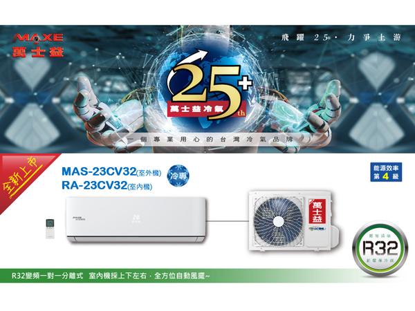 ↙0利率↙ MAXE萬士益 3-4坪 R32 4級省電 變頻冷專分離式冷氣MAS-23CV32/RA-23CV32【南霸天電器百貨】