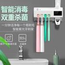牙刷消毒器 智能牙刷消毒器牙膏牙刷置物架掛墻牙刷架套裝多功能刷牙杯11 快速出貨