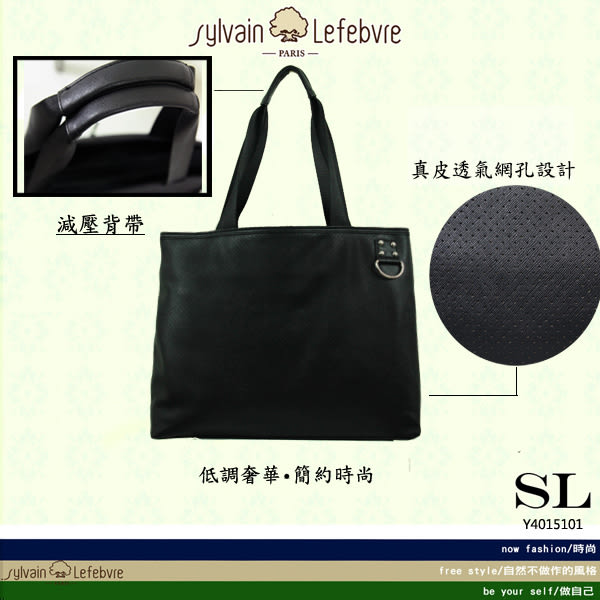 【Sylvain Lefebvre希梵】自信漫遊系列-雙外帶設計真質感皮革托特包 側背包 男包