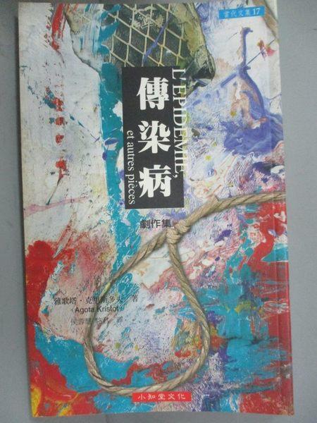 【書寶二手書T6/一般小說_NAE】傳染病_雅歌塔‧克里斯多夫