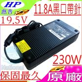 HP 變壓器(原廠)-惠普 19.5V, 11.8A,230W-Chromebook 14,Pavilion 10,X2,Stream 11,13,14,8760W,8770W
