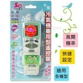 【九元  】SCAC006 冷氣 遙控器LG 樂金冷氣遙控器萬用遙控器冷氣機設定