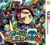 3DS 世界樹與不可思議的迷宮 2(日版‧日本機專用)