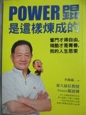 【書寶二手書T6/傳記_MFU】Power錕是這樣煉成的_李錫錕