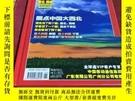 二手書博民逛書店罕見中國國家地理塞北西域中國移動VIP客戶專刊Y281204