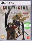 【玩樂小熊】現貨 PS5遊戲 聖騎士之戰 奮戰 GUILTY GEAR -STRIVE-中文亞版