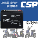 CSP EB24-12銀合金膠體電池12V24Ah/等同6-DZM-20.電動車電池.REC22-12