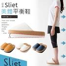 BONJOUR日本Sliet美體平衡鞋(體態優美款)E.【ZS621-093】I.