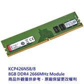 金士頓 桌上型記憶體 【KCP426NS8/8】 8GB DDR4-2666 品牌桌上型電腦專用 新風尚潮流