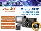 【Mio】MiVue 798D 2K雙鏡...