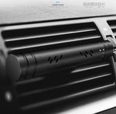 車載香水汽車出風口車用香薰香膏車內用品創意持久淡香裝飾擺件男 凱斯盾