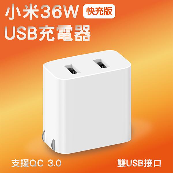 【coni shop】小米USB充電器36W快充版 現貨 當天出貨 雙USB插孔 QC3.0 可折疊插腳 小米充電器