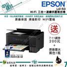 EPSON L4150 Wi-Fi三合一連續供墨複合機 原廠保固 隨貨送黑墨一品+200元禮券