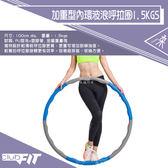 【J SPORT】Clubfit 加重型內環波浪呼拉圈1.5kgs