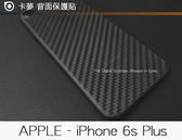【碳纖維背膜】卡夢質感 蘋果APPLE iPhone 6Plus 6+ 5.5吋 背面保護貼軟膜背貼機身保護貼背面軟膜