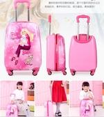 18寸卡通兒童拉桿箱男女登機學生小孩行李箱18萬向輪16定向戶外旅行箱YYJ