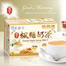 【京工】楓糖奶茶(10入)