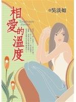 二手書博民逛書店 《相愛的溫度》 R2Y ISBN:9573318652│吳淡如