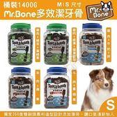 *KING WANG*Mr.Bone《多效潔牙骨桶裝-S M號二種尺寸可選擇》1400G/罐 犬適用