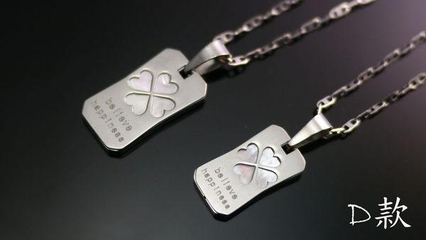 ╭☆ Silver shop ☆╯鈦鋼  對戀 項鍊 [ STN000 ]