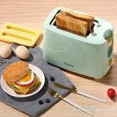 Donlim/東菱 TA-8600烤麵包機家用早餐吐司機2片迷你全自動多士爐YYJ 艾莎