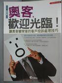 【書寶二手書T2/溝通_LFB】奧客歡迎光臨-讓奧客變常客的客戶投訴處理技巧_關根真一