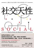 (二手書)社交天性:人類如何成為與生俱來的讀心者?