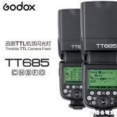 EGE 一番購】GODOX【TT685F】經濟AA電池版機頂閃光燈 高速同步內建收發器 for Fujifilm【公司貨】