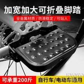 安全簡單後腳蹬電車後座實用時尚電瓶車放腳配件腳踏 【快速出貨】