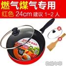 蘇泊爾平底鍋不粘鍋煎鍋家用加厚炒鍋煎餅鍋具電磁爐燃氣灶通適用 花樣年華