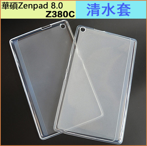清水套 華碩 ASUS ZenPad 8.0 平板皮套 超薄 Z380C 保護殼 防摔 z380 保護套 軟殼 果凍套 全包邊 矽膠