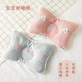 定型枕嬰兒定型枕純棉透氣中小童六層紗布四季寶寶防偏頭新生兒蕎麥枕 麥吉良品
