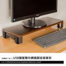 【dayneeds】USB鍵盤雙向鋼鐵腳座螢幕架(美式咖啡)/鍵盤架/收納架/電腦架/增高架/桌上架/置物架