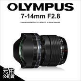Olympus M.ZUIKO ED 7-14mm F2.8 PRO 元佑公司貨★24期0利率★ 大光圈 超廣角 鏡頭 薪創數位