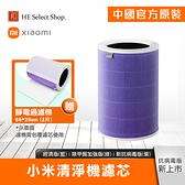 【超值贈過濾棉】MI小米 空氣清淨機濾芯 抗病毒版(紫)