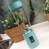 充電式便攜榨汁杯全自動迷你果汁杯玻璃料理杯宿舍小型榨汁機家用   IGO