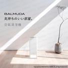 【加送濾網+24期零利率】BALMUDA 百慕達 The PURE A01D 空氣清淨機 公司貨 薪創數位