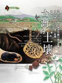 (二手書)台灣的土壤