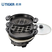 TIGER虎牌5.0L三合一多功能萬用電火鍋 CQD-B30R