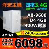 打卡RAM雙倍送2020全新AMD四核3.4G A8-9600內建獨顯再升240G 極速硬碟三年保固模擬器雙開可刷卡分期
