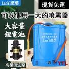 【新北現貨】噴霧器 農用 電動鋰電池 背負式 智慧 自動充電 噴霧機 YYS