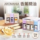 英國 Aromania 香薰精油 香薰油...