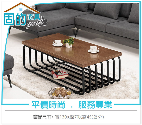 《固的家具GOOD》267-3-AP 達莉婭大茶几【雙北市含搬運組裝】
