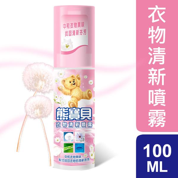 熊寶貝怡人芬芳衣物清新噴霧100ml