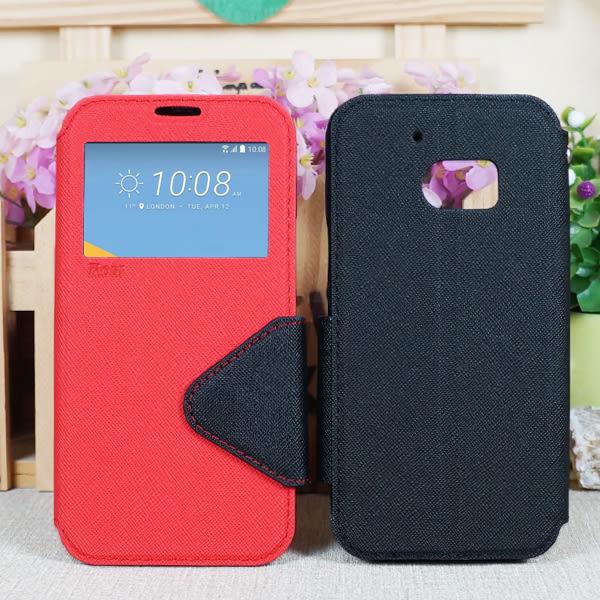 【Roar】HTC 10 / M10 視窗皮套//側翻手機套/支架斜立保護殼/翻頁式皮套/插卡手機套