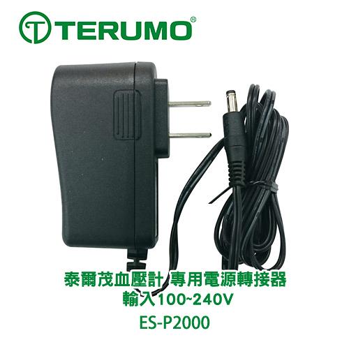 TERUMO泰爾茂血壓計ESP-2000專用變壓器
