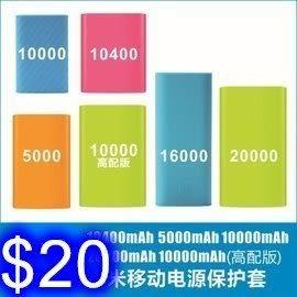 小米行動電源保護套 馬卡龍色系保護套 新款 二代10000mAh 雙USB孔 行充保護套