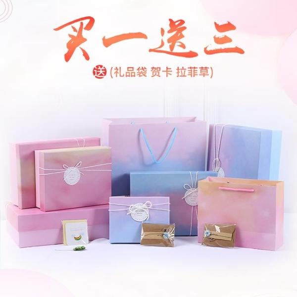 長方形禮品盒大號禮物包裝盒超大伴手禮禮物盒生日送禮盒包裝盒子